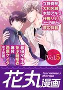 【期間限定 20%OFF】花丸漫画 Vol.5(花丸漫画)