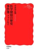 医学探偵の歴史事件簿 ファイル2(岩波新書)