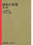 政治の世界 他十篇(岩波文庫)