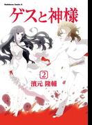 【期間限定50%OFF】ゲスと神様(2)(角川コミックス・エース)