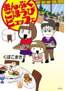 まんぷくごほうびビュッフェ(幻冬舎単行本)