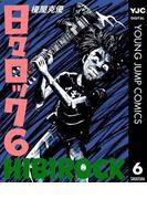 日々ロック 6(ヤングジャンプコミックスDIGITAL)