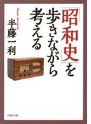 「昭和史」を歩きながら考える(PHP文庫)