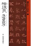 書聖名品選集(7)チョ遂良 : 雁塔聖教序・付同州聖教序