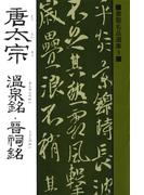 書聖名品選集(9)唐太宗 : 温泉銘・晋祠銘