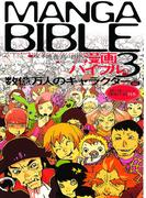 漫画バイブル(3)数億万人のキャラクター編