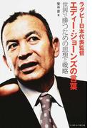 ラグビー日本代表監督エディー・ジョーンズの言葉 世界で勝つための思想と戦略