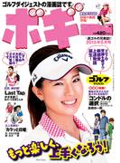 ゴルフダイジェストコミック ボギー 2015年5月号