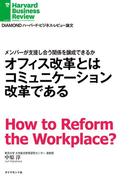 オフィス改革とはコミュニケーション改革である(DIAMOND ハーバード・ビジネス・レビュー論文)