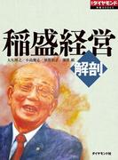 解剖 稲盛経営(週刊ダイヤモンド 特集BOOKS)