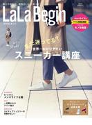 LaLa Begin(Begin5月号臨時増刊 2015 SPRING)(Begin)