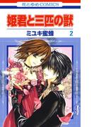 姫君と三匹の獣(2)(花とゆめコミックス)