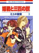 姫君と三匹の獣(3)(花とゆめコミックス)