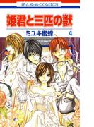 姫君と三匹の獣(4)(花とゆめコミックス)