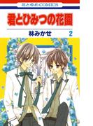 君とひみつの花園(2)(花とゆめコミックス)