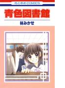 青色図書館(花とゆめコミックス)
