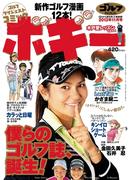 ゴルフダイジェストコミック ボギー 2013年11月号