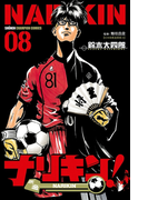ナリキン! 8(少年チャンピオン・コミックス)