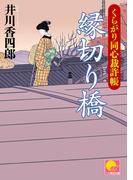 縁切り橋 ‐くらがり同心裁許帳(三)‐(ベスト時代文庫)
