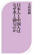 日本人と中国人はなぜ水と油なのか(ベスト新書)