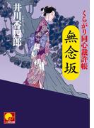 無念坂 ‐くらがり同心裁許帳(四)‐(ベスト時代文庫)