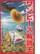 ワンピース解読王(ワニの本)