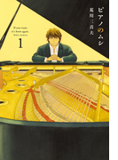 ピアノのムシ 1巻(芳文社コミックス)