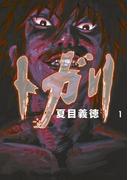 トガリ 1(フラッパーシリーズ)