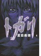 トガリ 4(フラッパーシリーズ)