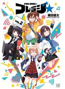 フレラジ☆ 2巻(まんがタイムKRコミックス)