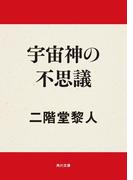 宇宙神の不思議(角川文庫)