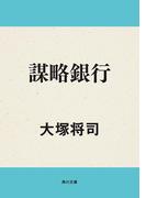 謀略銀行(角川文庫)