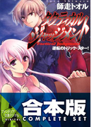 【合本版】タクティカル・ジャッジメント+SS 全13巻(富士見ファンタジア文庫)