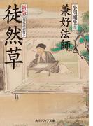 新版 徒然草 現代語訳付き(角川ソフィア文庫)