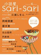 小説屋sari-sari 2015年4月号(小説屋sari-sari)