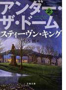 アンダー・ザ・ドーム(2)(文春文庫)