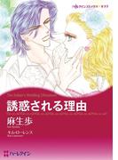 イタリアン・ロマンス テーマセット vol.3(ハーレクインコミックス)