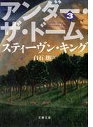 アンダー・ザ・ドーム(3)(文春文庫)