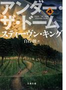 アンダー・ザ・ドーム(4)(文春文庫)