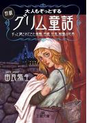大人もぞっとする初版『グリム童話』(王様文庫)