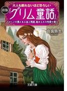 大人も眠れないほど恐ろしい初版『グリム童話』(王様文庫)