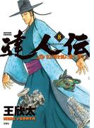 達人伝 ~9万里を風に乗り~ 8(アクションコミックス)