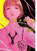 フェチクラス : 2(アクションコミックス)