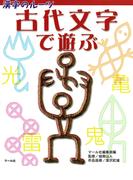 漢字のルーツ 古代文字で遊ぶ