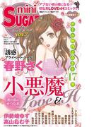 miniSUGAR Vol.7(2010年3月号)(恋愛宣言 )