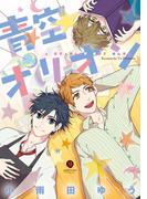 青空オリオン(1)(gateauコミックス)