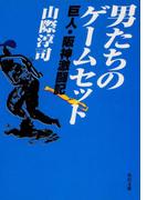 男たちのゲームセット 巨人・阪神激闘記(角川文庫)