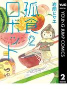 孤食ロボット 2(ヤングジャンプコミックスDIGITAL)