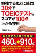 勉強するまえに読む! 30分でTOEIC(R)テストのスコアが100点上がる技術