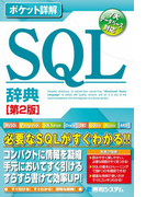 ポケット詳解 SQL辞典[第2版]